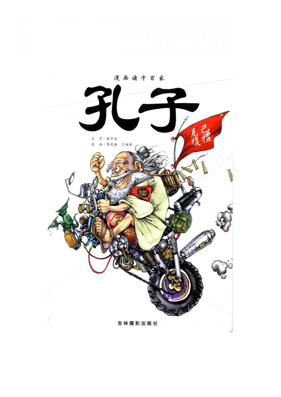 Confucius BD couverture.jpg-page-001